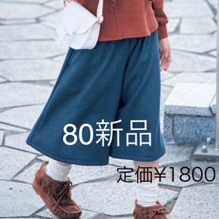 ベルメゾン(ベルメゾン)のガウチョパンツ80 新品 女児 裏起毛 デニム風パンツ ワイドパンツ ボトムス(パンツ)
