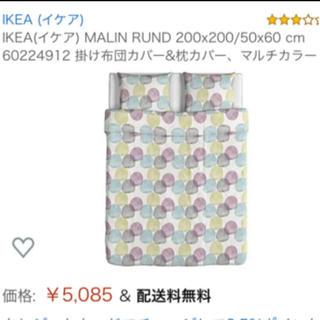 イケア(IKEA)のIKEA 布団カバー(シーツ/カバー)