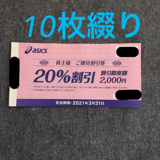 asics - asics株主優待割引券 20%OFF