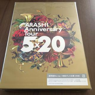 嵐 - 嵐/ARASHI Anniversary Tour 5×20(初回プレス仕様)…