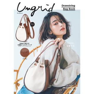 Ungrid♡Drawstring Bag Book  ムック本