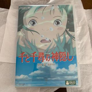 ジブリ(ジブリ)の千と千尋の神隠し DVD(キッズ/ファミリー)