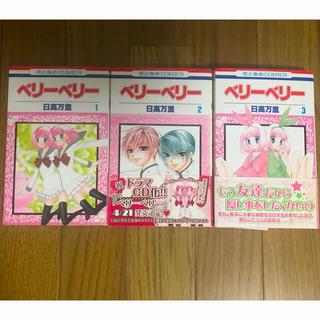 ハクセンシャ(白泉社)のベリ-ベリ- 第1巻〜第3巻(少女漫画)