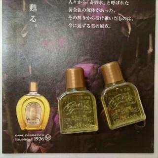 オパール R-Ⅲ 美容原液 サンプル(美容液)