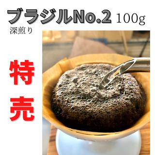 自家焙煎コーヒー豆 ブラジルNO2 100g