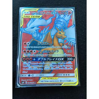 ポケモン - ポケモンカード レシラム リザードンGX SR