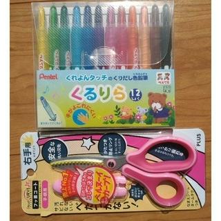 ペンテル(ぺんてる)のぺんてる 色鉛筆くるりら 12色 & フィットカットカーブ ジュニア(色選択可)(はさみ/カッター)