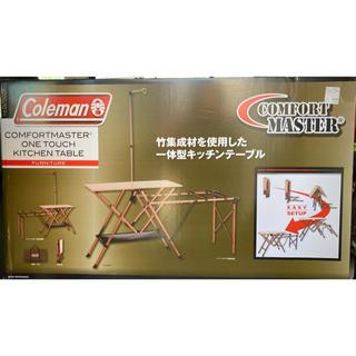 Coleman - Coleman コンフォートマスター ワンタッチキッチンテーブル