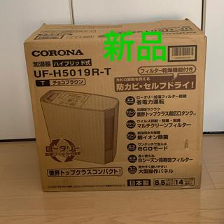 コロナ - コロナ ハイブリッド式 加湿器 CORONA  UF-H5019R-T