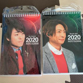 アラシ(嵐)の嵐 卓上カレンダー2冊セット(カレンダー/スケジュール)
