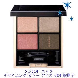 SUQQU - SUQQU スック デザイニング カラー アイズ 04 絢撫子  ♡新品