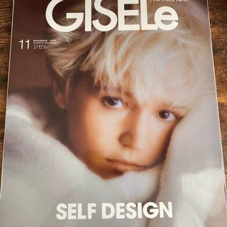 シュフトセイカツシャ(主婦と生活社)のGISELe 11月号(ファッション)