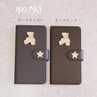 no.193 くま スター iPhone8 手帳型ケース(スマホケース)