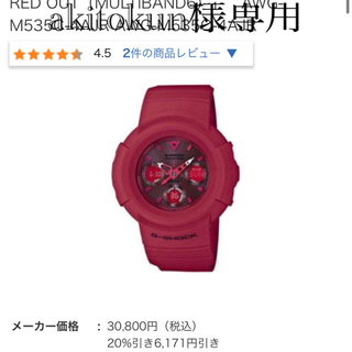 ジーショック(G-SHOCK)のGーSHOCK 35周年 レッドアウト redout(腕時計(デジタル))