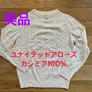ユナイテッドアローズ(UNITED ARROWS)のunited arrows Tokyo メンズ M カシミヤ100% ニット 白(ニット/セーター)