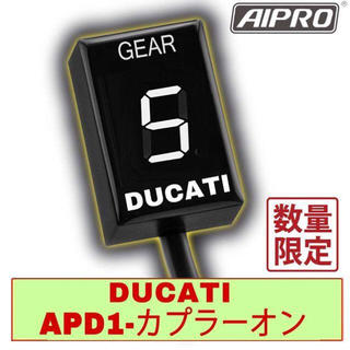 アイプロ製★シフトインジケーター APD1 白 スクランブラー400/800(パーツ)