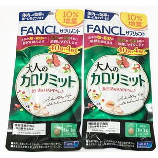 FANCL - FANCL 大人のカロリミット 40回 +4回分 3袋
