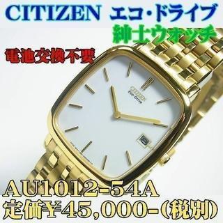 シチズン(CITIZEN)のシチズン MEN'S エコ AU1012-54A 定価¥45,000-(税別)(腕時計(アナログ))