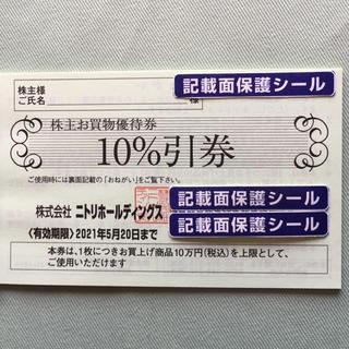 【wsst-side様専用】ニトリ株主優待券(10%割引券)1枚(ショッピング)