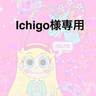 Ichigo様専用