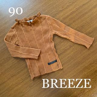 ブリーズ(BREEZE)のトップス セーター ニット BREEZE ブリーズ(ニット)