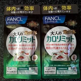 FANCL - 大人のカロリミット15日分×2袋。