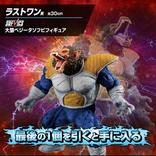 ドラゴンボール - ドラゴンボール 一番くじ  大猿ベジータ ラストワン フィギュア