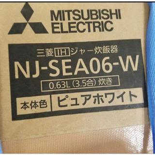 新品未使用備長炭 炭炊釜 NJ-SEA06-W ピュアホワイト(炊飯器)