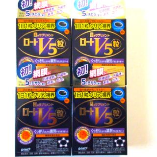 ロートセイヤク(ロート製薬)のロートV5粒 30日分×4箱セット(その他)