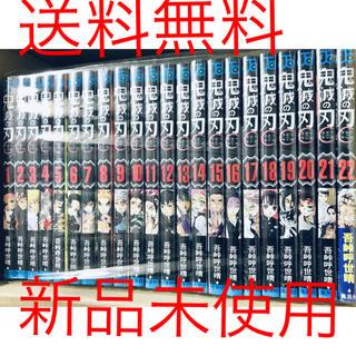 集英社 - 鬼滅の刃22巻セット