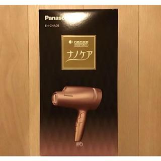 新品未使用Panasonic EH-CNA0B-PN(ドライヤー)