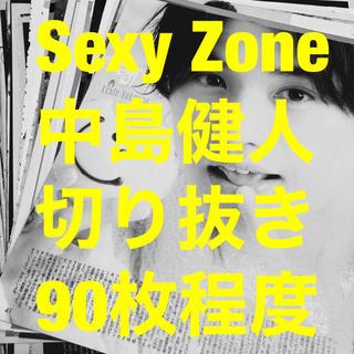Sexy Zone - Sexy Zone 中島健人 切り抜き 大量