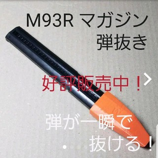 M93R 電動ハンドガン マガジン弾抜き 3個(その他)