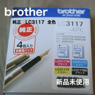brother - brother/新品未使用/インク/LC3117-4PK