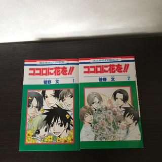 ハクセンシャ(白泉社)のココロに花を‼️ 1.2巻(少女漫画)