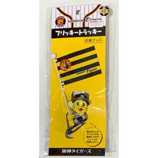 フリッキー・トラッキー 阪神タイガース 帽子アクセサリー(応援グッズ)