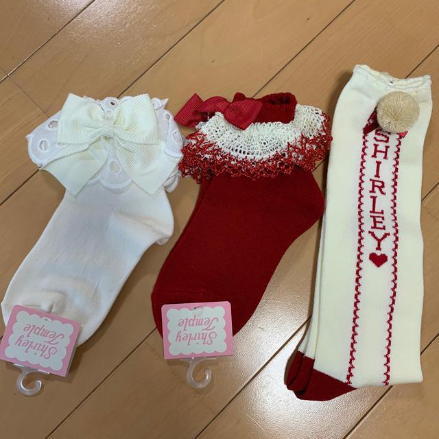 Shirley Temple(シャーリーテンプル)のシャーリーテンプル靴下3点セット16-18cm新品 キッズ/ベビー/マタニティのこども用ファッション小物(靴下/タイツ)の商品写真