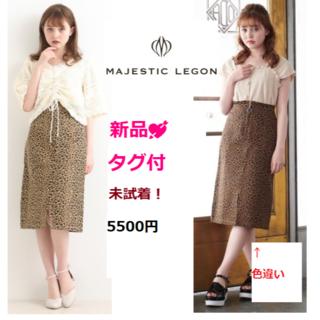 マジェスティックレゴン(MAJESTIC LEGON)の新品◆レオパード柄リングファスナースカート(ひざ丈スカート)