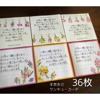 手書き サンキューカード 36枚(カード/レター/ラッピング)
