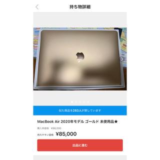 マック(Mac (Apple))のApple MacBook Air 2020 ゴールド(ノートPC)
