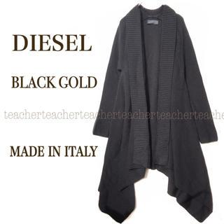 ディーゼル(DIESEL)のイタリア製 ウール ロングニットカーディガン 黒 ショールカラー コーディガン(カーディガン)
