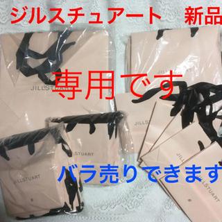 ジルスチュアート(JILLSTUART)のジルスチュアート 新品未使用 ショップバッグ袋34枚 ばら売り可(ショップ袋)