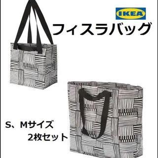イケア(IKEA)の【新品】IKEA FISSLA フィスラ エコバッグ S,M 2枚セット(ショップ袋)