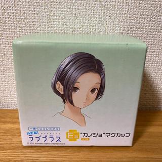 コナミ(KONAMI)のラブプラス カノジョ マグカップ 小早川凛子 一番くじ(キャラクターグッズ)