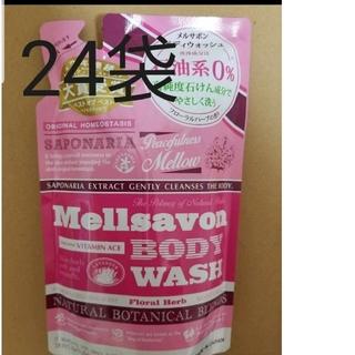 メルサボン(Mellsavon)のメルサボン ボディウォッシュ 詰め替え 24袋 フローラルハーブ ボディソープ (ボディソープ/石鹸)
