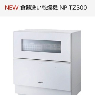 Panasonic - パナソニック 食器洗い乾燥機 NP-TZ300-W 未開封品