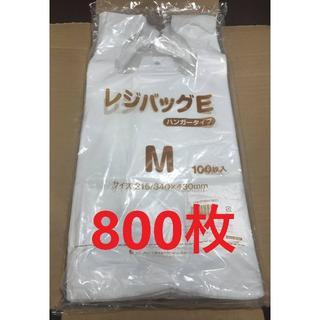 レジ袋 ビニール袋 ゴミ袋 Mサイズ 無地 乳白色 まとめ売り 800枚