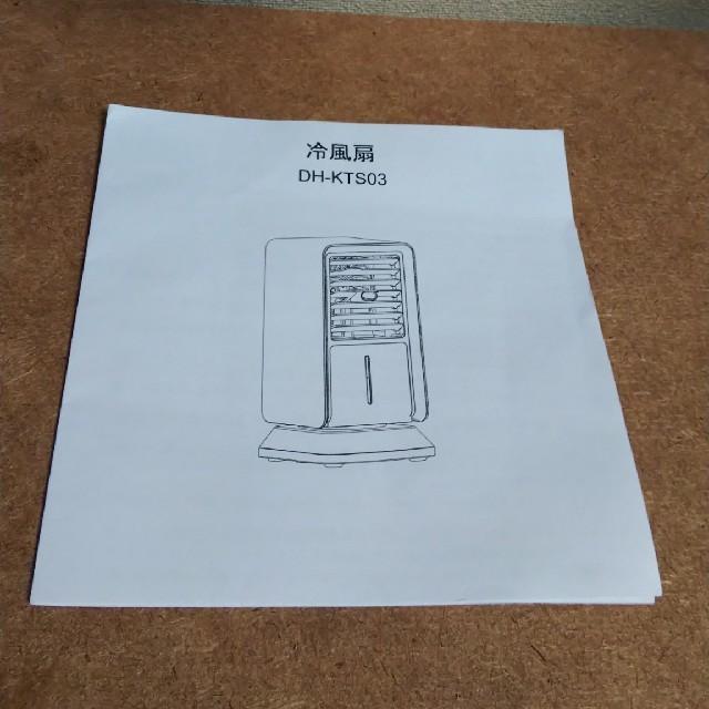 冷風機 スマホ/家電/カメラの冷暖房/空調(扇風機)の商品写真