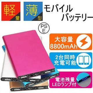 ★USB2口★ 8800mAh モバイルバッテリー PL保険 ピンク 他カラー有(バッテリー/充電器)