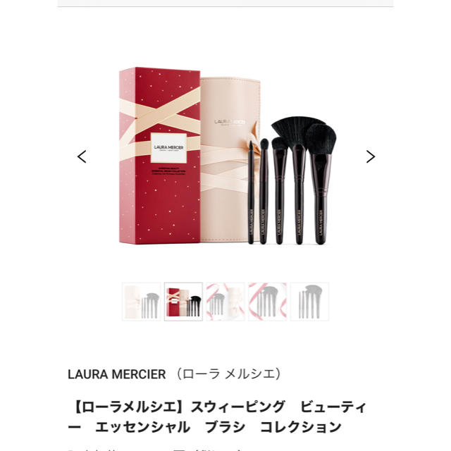 laura mercier(ローラメルシエ)の8新品未開封 ローラメルシエ ブラシセット クリスマスコフレ コスメ/美容のキット/セット(コフレ/メイクアップセット)の商品写真